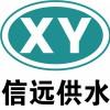 北京信远XY/不锈钢肋板水箱厂家/不锈钢肋板水箱价格