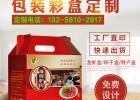 包装盒定做、彩xiangzhi盒、zhixiang厂家