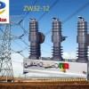 ZW32-12型户外柱上高压真空断路器