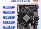 视壮rk3288板卡开发智能机器人主板安卓开发板方案定制