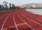 湛江塑胶跑道施工建设及塑胶跑道材料厂家,质保三年!