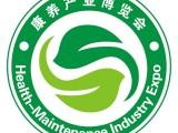 2019合肥国际康养产业博览会