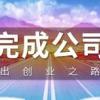 香港人来大陆注册公司需要提供什么资料,满足什么条件呢