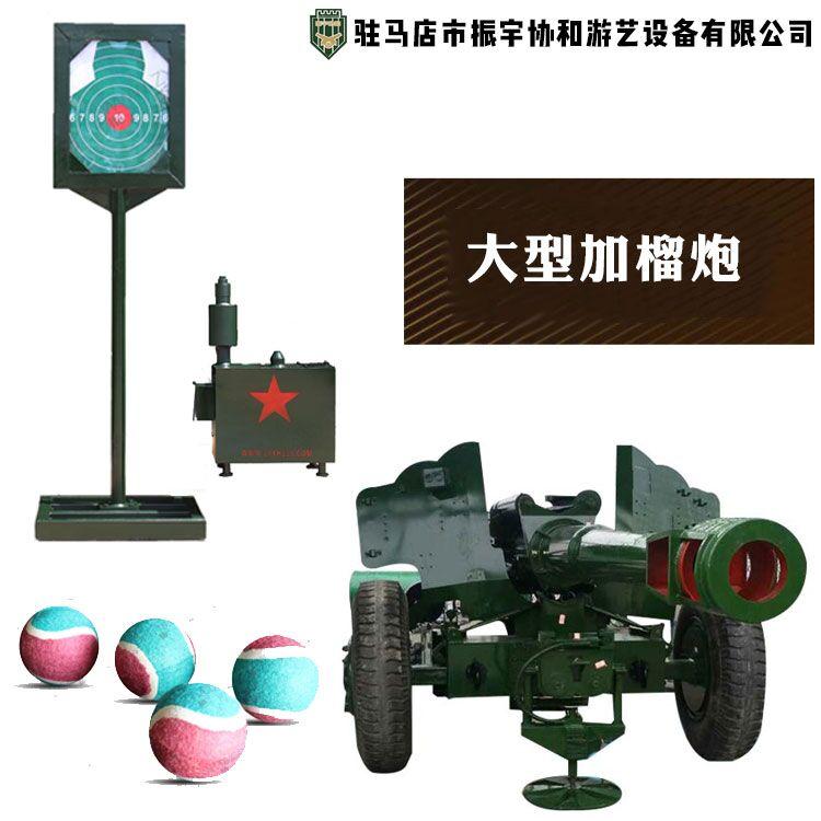 大型公园广场室外游乐射击气炮设施设备 景区游艺气炮制造商