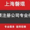 上海周浦注册企业 周浦注册betway必威官网材料企业咨询 找上海磐琨