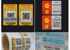 印刷标签纸 PET印刷 防伪标签印刷 一ban用于产品包装封kou