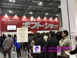 2019秋季日本礼品展2019日本(秋季)礼品展