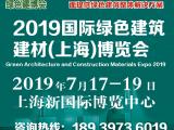 2019上海绿色建筑建材博览会