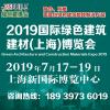 2019上海新型外墙装饰材料展