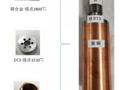 特种电机转子 异种金属无缝焊接