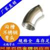永穗沟槽不锈钢弯头管件管道变径连接简易操作施工安全沟槽弯头