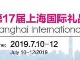 2019年上海礼品家纺展