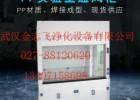 武汉供应通风柜、PP通风柜、不锈钢通风柜