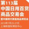 2020第114届上海百货会