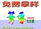 织物芳香微胶囊整理剂/芳香助剂/香味/纺织助剂/