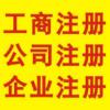 东莞本地公司注册变更营业执照办理专业代理记账个体工商户注册
