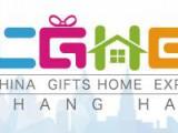 2019上海国际礼品家居展览会