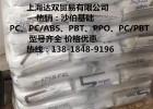 PBT沙伯基础(华东一级代理商)