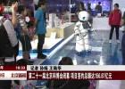 2019北jing-人gongzhi能展览会