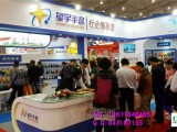 2019北京劳保用品展CIOSH2019