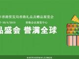2020年香港礼品及赠品展览会