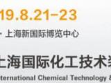 2019中国化工装备展
