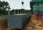 15m3/d地埋式生活污水处理装置