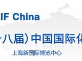 2019上海石油化工展