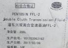 潘東興雙離合變速器油FFL-2