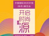 2019中国国际纺织纱线展览会yarnexpo秋冬上海纱线展