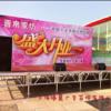 浦东专业舞台背景墙设计定制安装服务_质优价低*上海缘晨