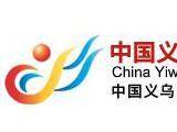 2019义博会 中国小商品博览会