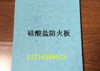 YB1耐火4小时12mm硅酸盐板 240min防火板