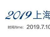 2019上海国际拉链展览会