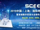 2019上海国际跨境电商展、跨境物流展