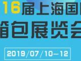 2019上海国际箱包皮具展览会