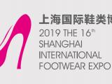 2019上海国际鞋类展览会
