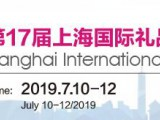 2019年上海礼品家纺展会