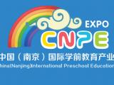 2019南京幼教装备展览会