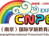 南京教育展-2019南京学前教育展览会