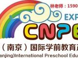 2019南京幼儿教育展-2019南京幼儿早教展