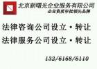 北京法律咨询服务公司转让要求