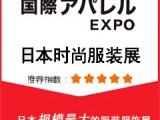 2019年秋季日本国时尚服装服饰展览会