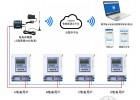 公寓智能水电表智能门锁远程控制系统
