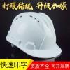 优诺安全帽工地施工劳保监理头盔国标加厚电力施工专用帽印字