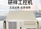 研祥IPC-710上架4U整機廠家直銷