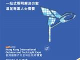 2019年香港国际户外及科技照明博览