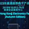 2019香港貿發局秋季電子展