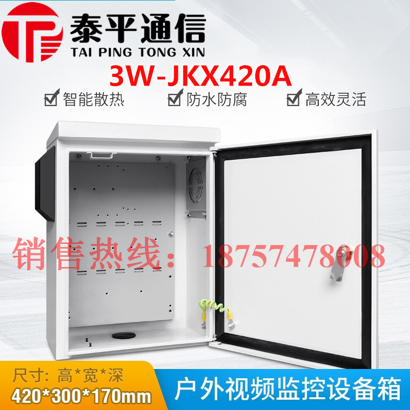 HAX-420空-监控箱 (1)