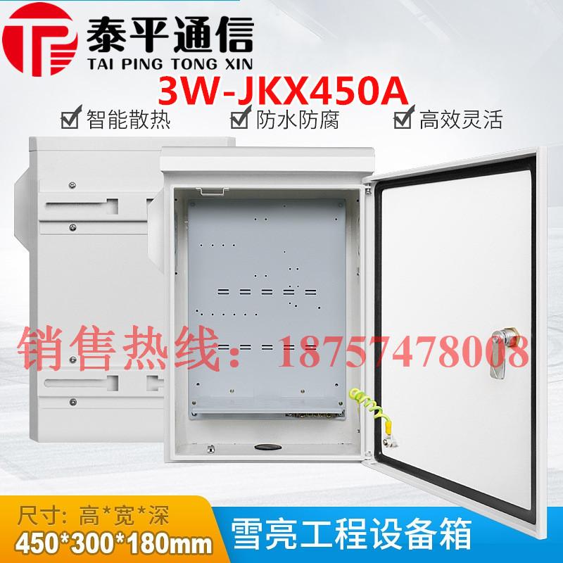 HAX-450空-监控箱 (1)